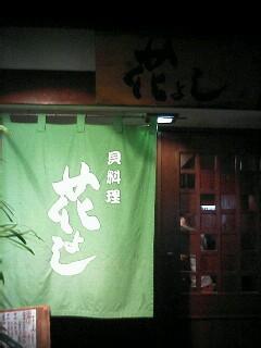 2009-07-03_21-510001.jpg