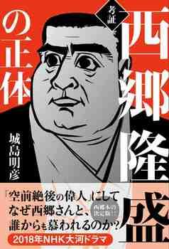 考証・西郷隆盛の正体.jpg